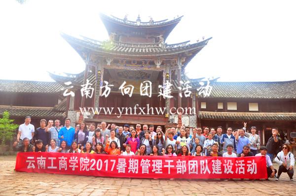 云南工商学院管理干部户外团队建设拓展培训活动
