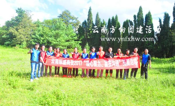 云南标盛商贸公司-凝心聚力,赢在沟通户外拓展培训活动