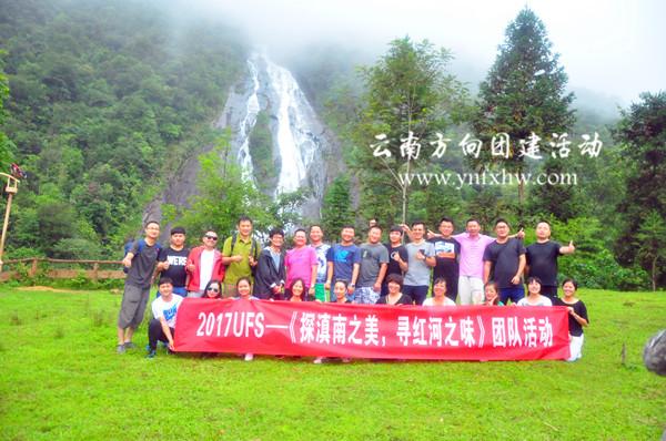 联合利华-探滇南之美,寻红河之味户外拓展团队活动
