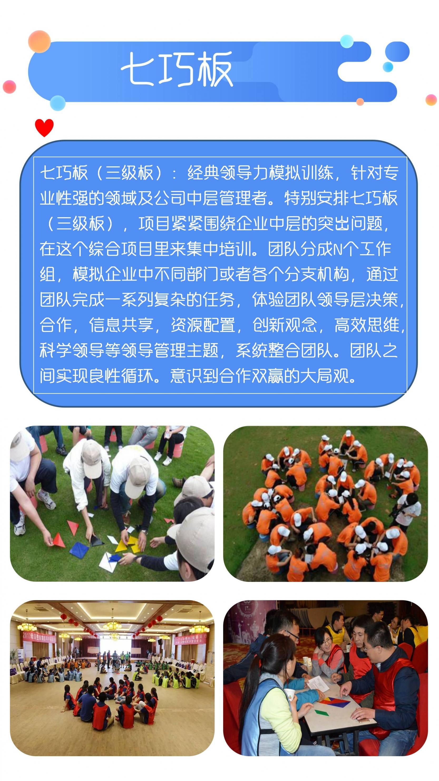 匠心筑梦,砥砺前行-网站上传版_09