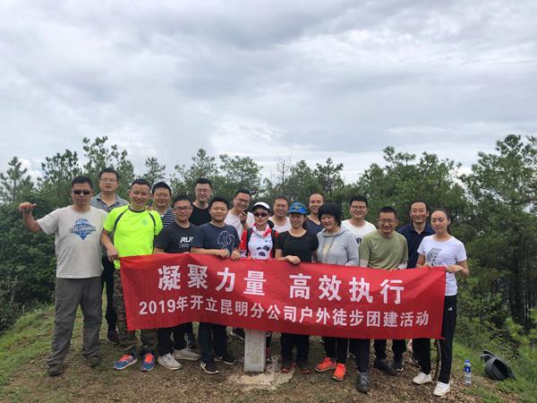 凝聚力量 高效执行—2019年开立昆明分公司户外徒步团建活动