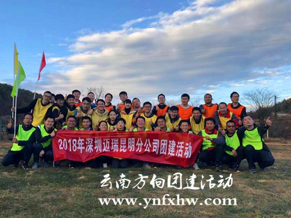 2018年深圳迈瑞昆明分公司团建活动