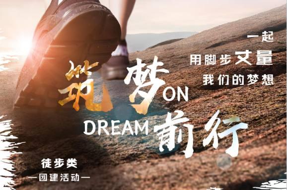 团建徒步活动@探寻千年商道精神-徒步茶马古道