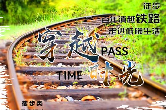 团建徒步活动@聚势谋远—致敬百年滇越铁路